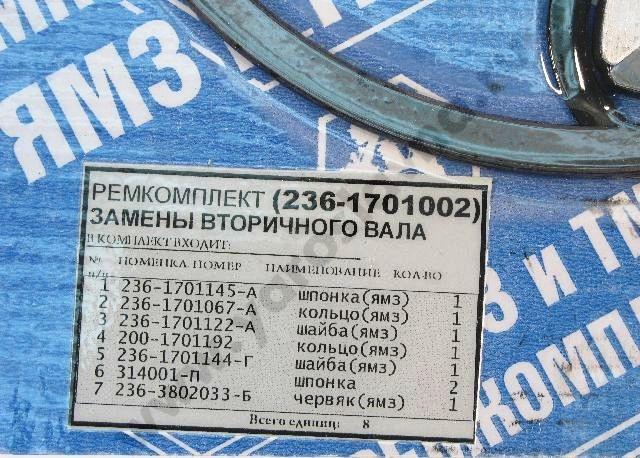 Р.к. вторичного вала - Фото